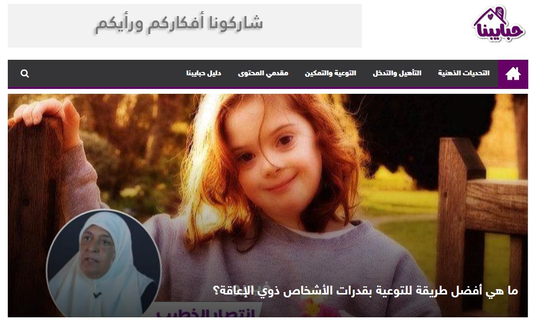 Screenshot der Startseite www.habaybna.net